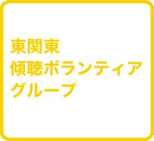 東関東傾聴ボランティアグループ