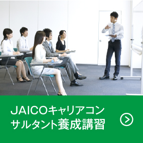 JAICOキャリアコンサルタント養成講習