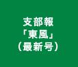 支部報「東風」(最新号)