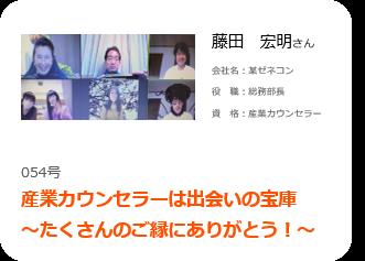 渡部 富美子さん 会社名:相聞コンチェルト(個人事業) 所 属:代表 資 格:産業カウンセラー